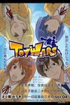 Toywars手办战争漫画第4话