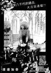 花与落雷漫画第6话