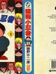 袁飞小忍者漫画第1卷
