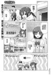 塾BOX漫画第4话