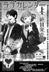 爱情日程表漫画第11话
