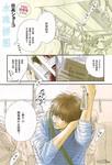 水珠拼图漫画第1话
