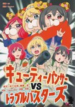 LoveLive漫画Cutie Panther vs Trouble Busters