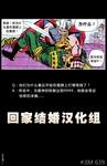 探寻神秘之旅漫画第1话