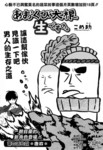 绿头萝卜成了精漫画第4话