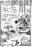 人神日和漫画第1话
