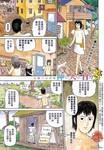 人神日和漫画第3话