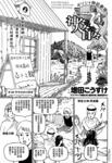 人神日和漫画第4话