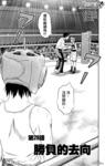 BUYUDEN漫画第29话