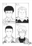 单车物语漫画第4话