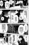 神探夏洛克 粉色的研究漫画第4话