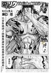特极囚犯漫画第297话