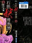 石影妖漫画谭漫画第2卷