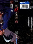 石影妖漫画谭漫画第3卷