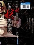 石影妖漫画谭漫画第5卷