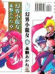 幻界小龙女漫画第1卷