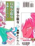 幻界小龙女漫画第2卷