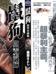 鬣狗~暗黑金融师~漫画第1卷