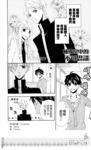 Ghost☆Walker漫画外传:第1话