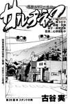 saltiness咸物语漫画第28话