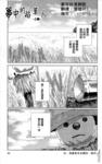 式之前日漫画第4话