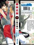 破妖之剑漫画第1卷