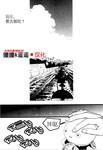 铁道员漫画第2话