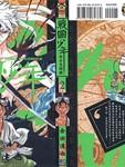 战国少年-西方见闻录漫画第2卷
