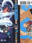 战国少年-西方见闻录漫画第4卷