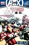 X战警: 遗局漫画外传:第2话