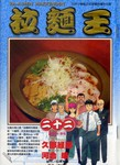 拉面王漫画第22卷