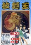 拉面王漫画第23卷