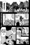 新人女警斩子小姐漫画第11话