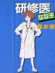 实习医生菜菜子漫画第1话