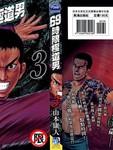 69时限极道男漫画第3卷