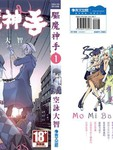 驱魔神手漫画第1卷