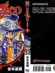 magico魔法仪式漫画第1卷