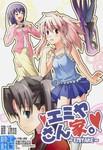 士郎子(Fate同人)漫画士郎子x2