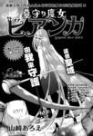 守墓魔女漫画外传:第2话