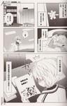 Rewrite 欢迎来到超自研!漫画第6话