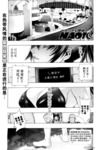 PERSONA×侦探NAOTO漫画第2话