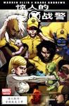 X战警:异种漫画第2话