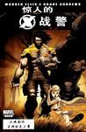 X战警:异种漫画第4话