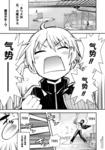 燃烧系魔法少女 大和☆流星漫画第3话