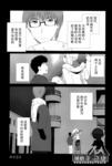 恋爱叛恼漫画第2话