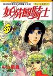 妖精国骑士漫画第37卷