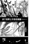 不良救世主漫画第5话