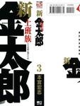 新上班族金太郎漫画第3卷