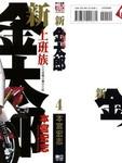 新上班族金太郎漫画第4卷