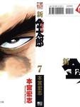 新上班族金太郎漫画第7卷